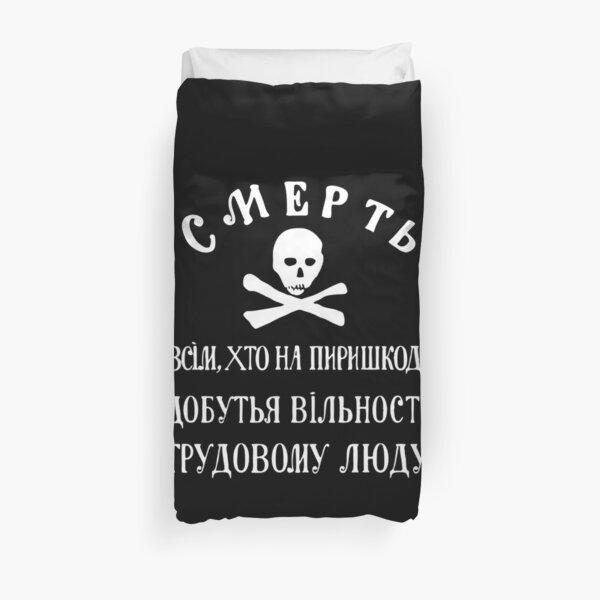 Makhnovchtchina Flag  Duvet Cover