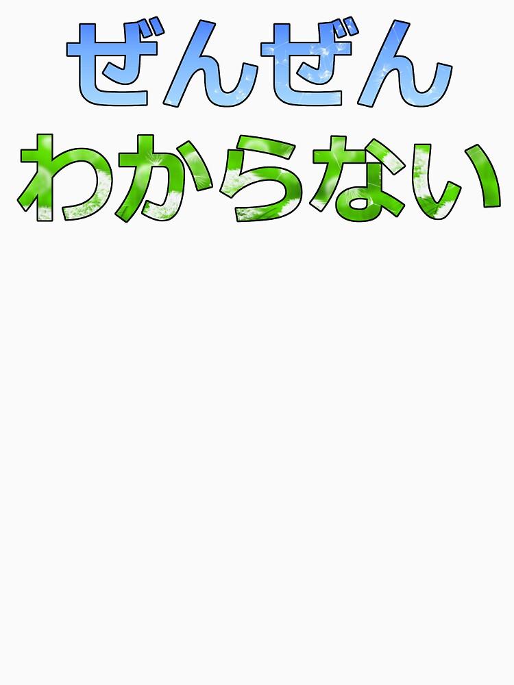 ぜんぜんわからない (Zenzen Wakaranai) von jamujamujamu