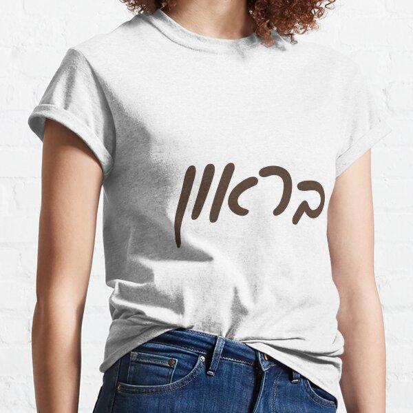 Brown University Hebrew Classic T-Shirt
