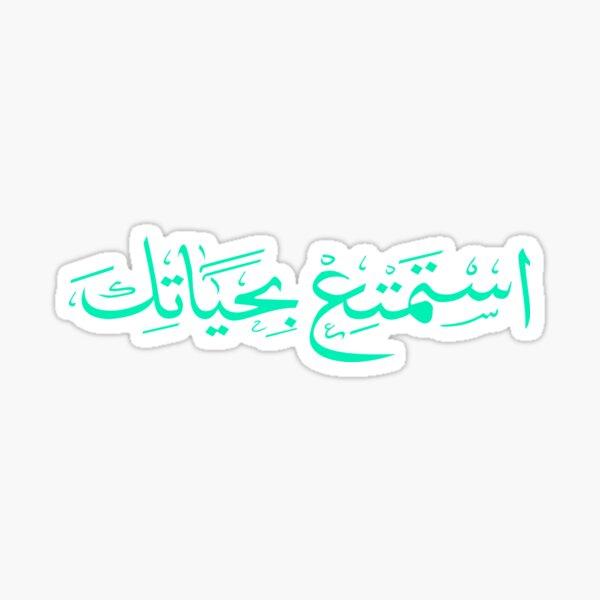 Enjoy Life in Arabic Sticker