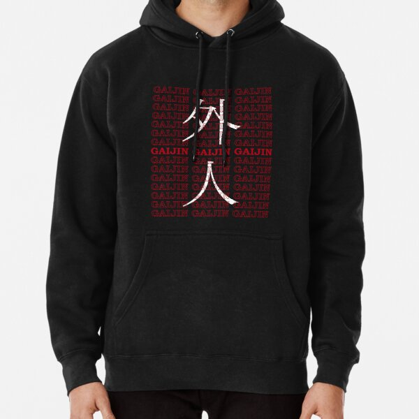 Japanese GAIJIN text red and white design Pullover Hoodie