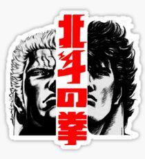 Kenshiro and Raoh Sticker