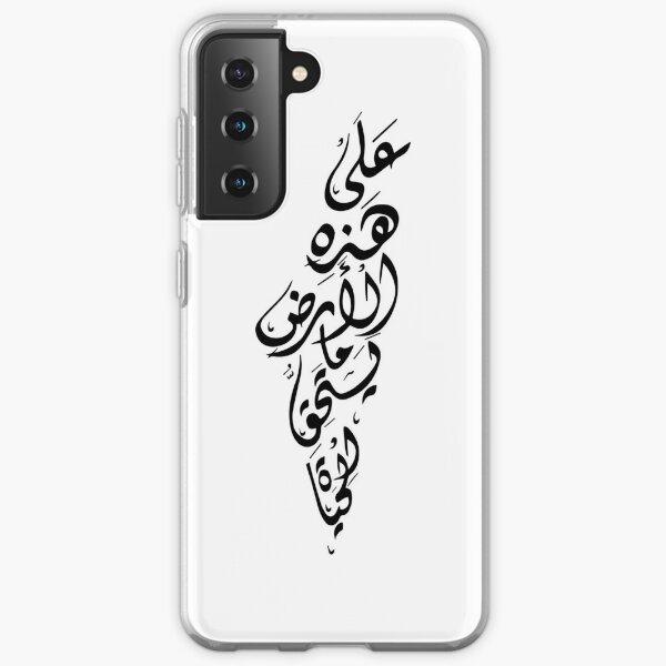 Palestina libre. Funda blanda para Samsung Galaxy