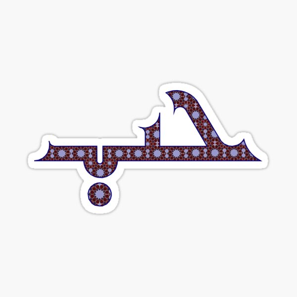 Love in Arabic with Geometric Islamic Pattern Sticker