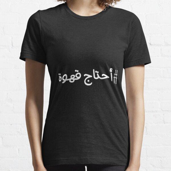 I NEED COFFEE أحتاج قهوة Essential T-Shirt