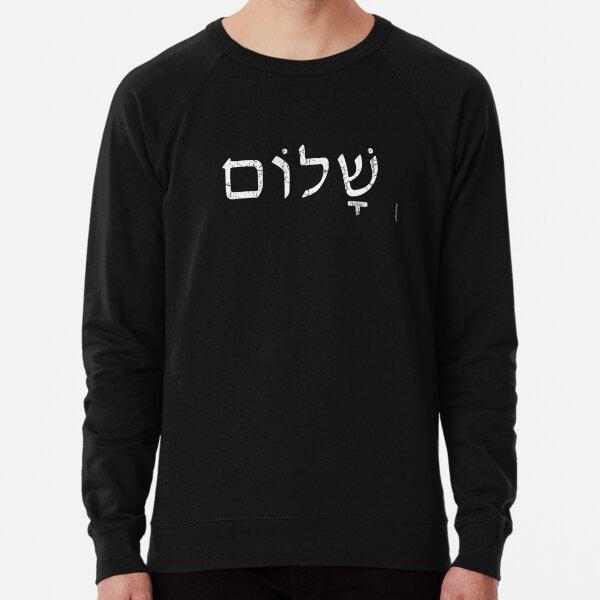 Shalom (Peace) (white text) Lightweight Sweatshirt