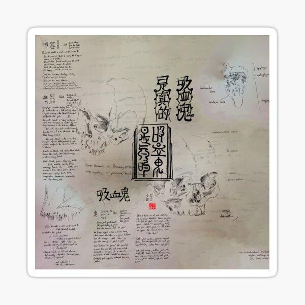 Chinese Etymology of Vampire 吸血鬼 Oracle Bone Script Calligraphy Sticker