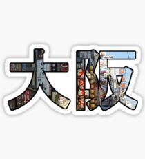 大阪 (Osaka) v2 Sticker