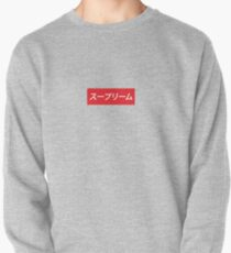 Supreme Japanese Pullover