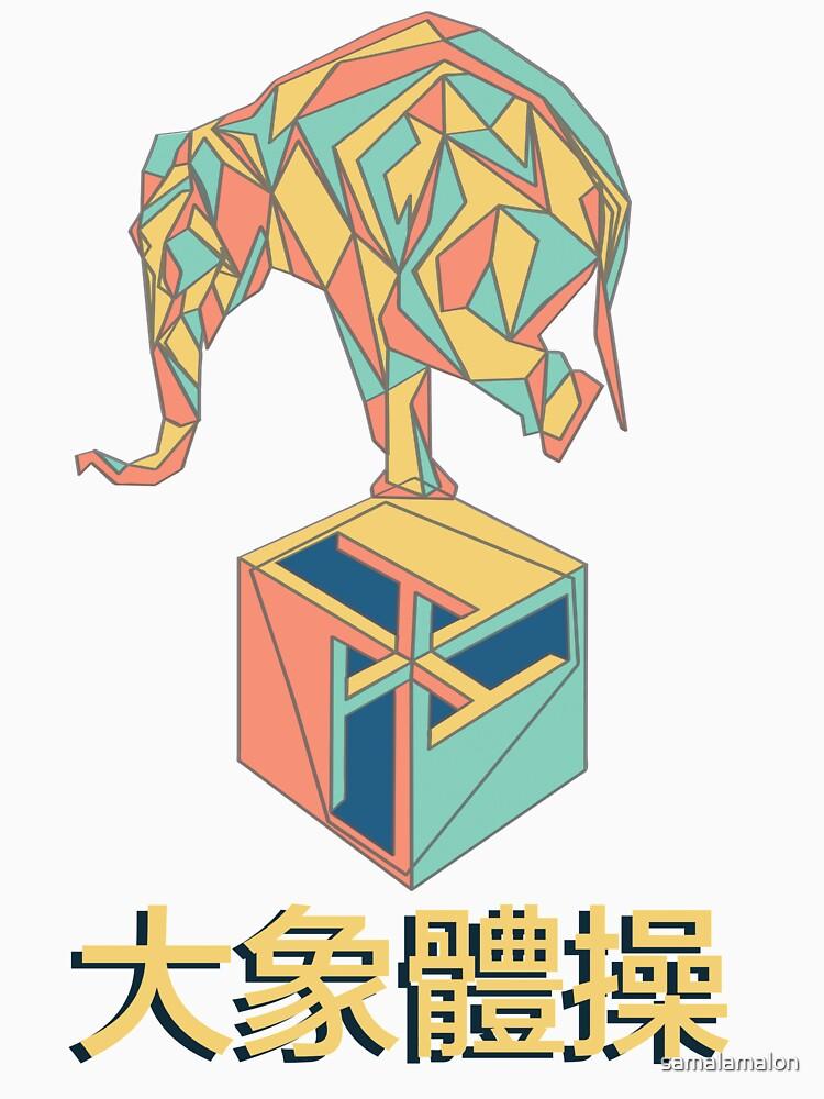 Elephant Gym Fan Logo by samalamalon