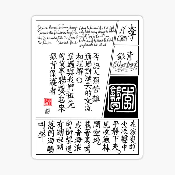 Name Divination SilverBack Chinese Calligraphy Ancient Seal Logogram Sticker
