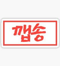 Kkaepsong Squared Sticker