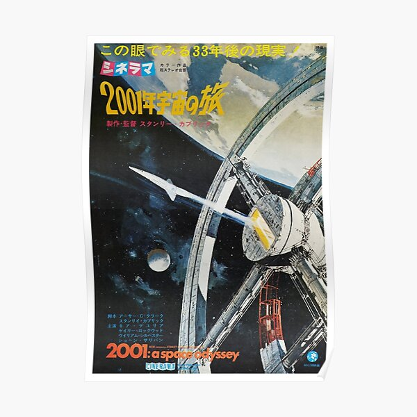 2001: A Space Odyssey Japanese poster Poster