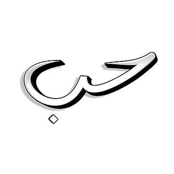 حب love arabic by bojassem