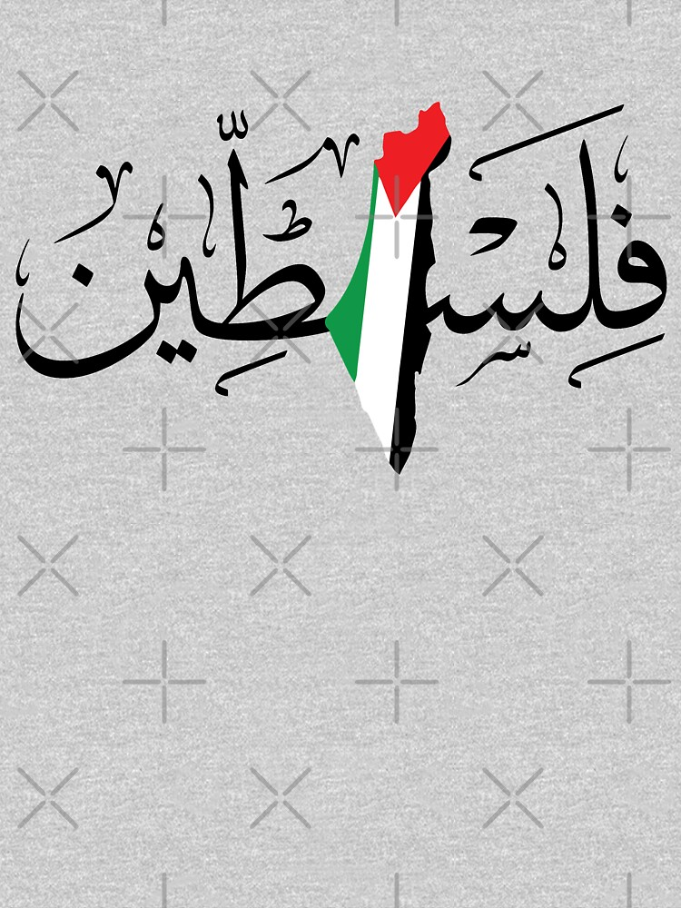 Palestine Arabic Calligraphy Name with Palestinian Freedom Flag Map Design - blk by QualiTshirt