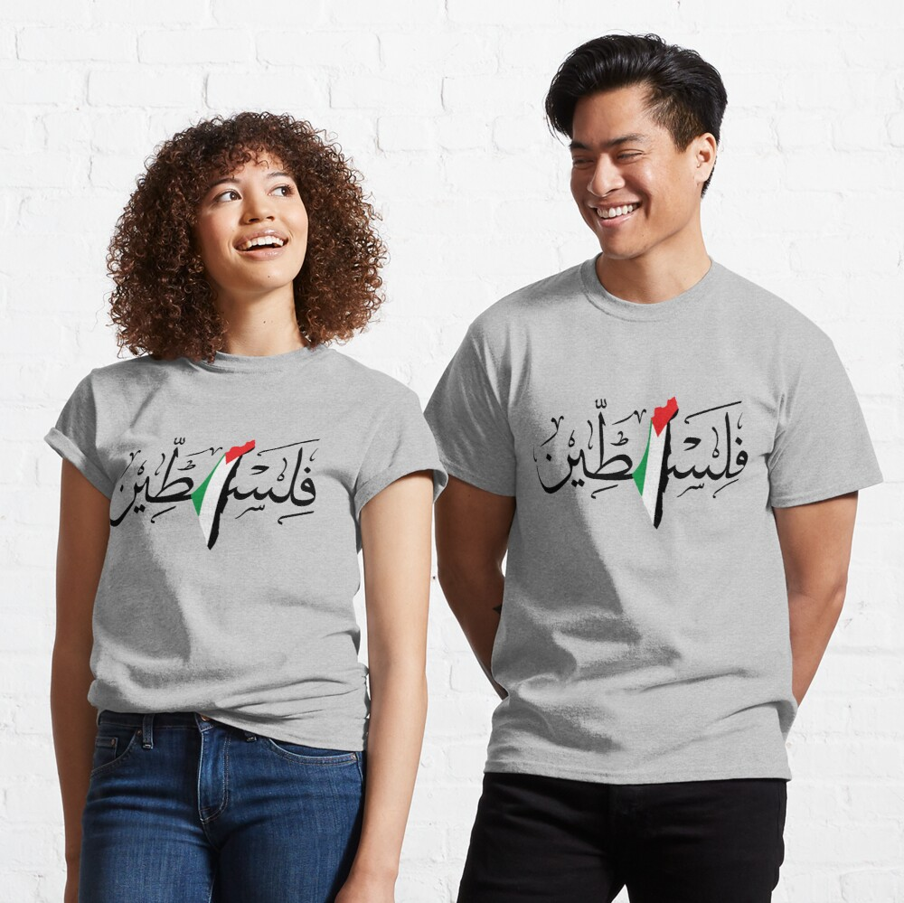 Palestine Arabic Calligraphy Name with Palestinian Freedom Flag Map Design - blk Classic T-Shirt