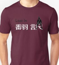 lost in 翻訳 T-Shirt