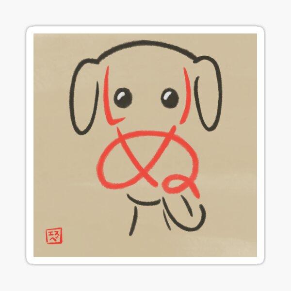 Inu (Dog) Calligraphy Sticker