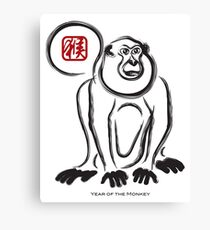 2016 Chinese New Year of the Monkey Ink Brush Illustration Canvas Print