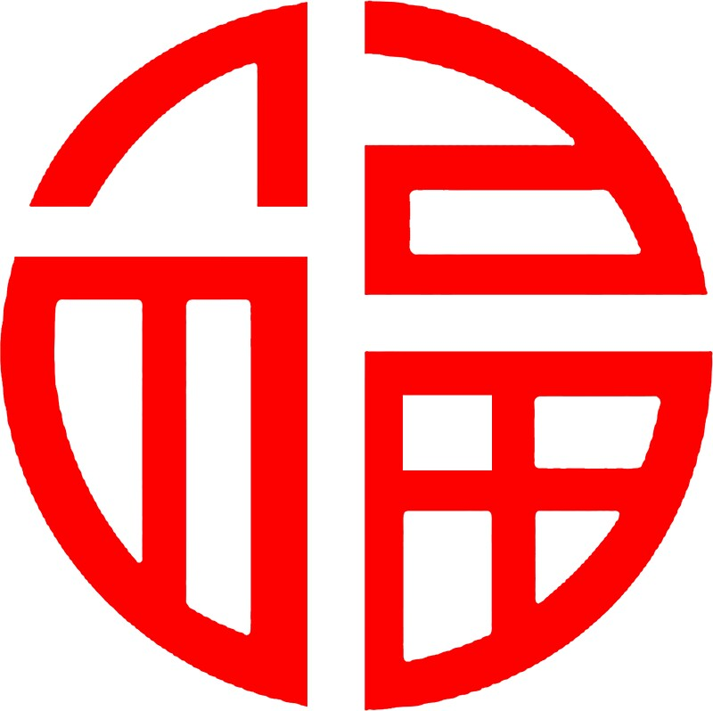 Luck Lucky China Chinese Symbol Taoist Stickers By Tom Hill