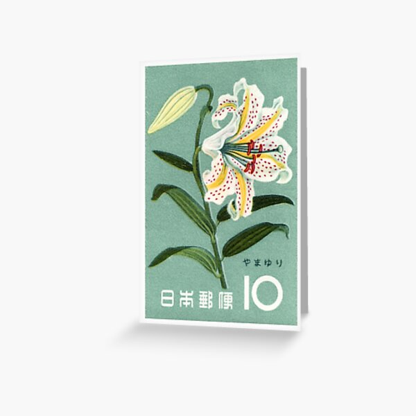 1961 Japan Lily Postage Stamp Greeting Card
