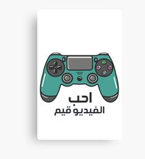 i love video game in arabic Canvas Print