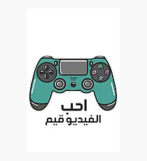 i love video game in arabic Photographic Print