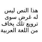 This text has no other purpose than to terrify those who are afraid of the Arabic language by Joe Carlyle