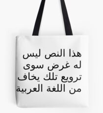 This text has no other purpose than to terrify those who are afraid of the Arabic language Tote Bag