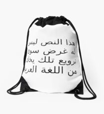 This text has no other purpose than to terrify those who are afraid of the Arabic language Drawstring Bag