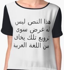 This text has no other purpose than to terrify those who are afraid of the Arabic language Chiffon Top