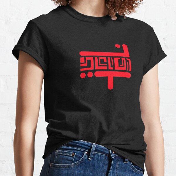 TIE Fighter UI Logo Classic T-Shirt