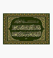 Wa in yakadulladina kafaroo Islamic arts Photographic Print
