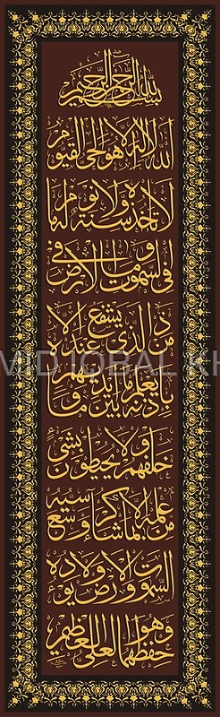 Ayat al kursi calligraphy framed prints by hamid iqbal Calligraphy ayat