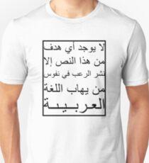 Berlin Metro Fear of Arabic T-Shirt