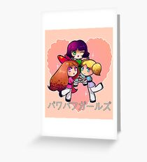 PowerPuff Greeting Card