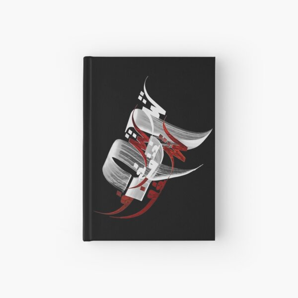 """""""Passion and Love"""" (Arabic) Hardcover Journal"""