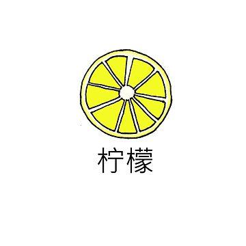 lemon~ by pond7