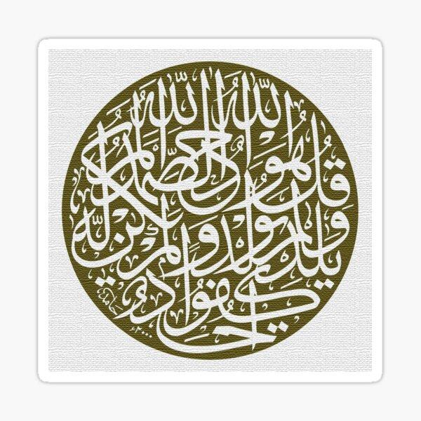Qul Huwallahu Ahad قل هو الله احد Surah Ikhlas   Calligraphy Painting Sticker