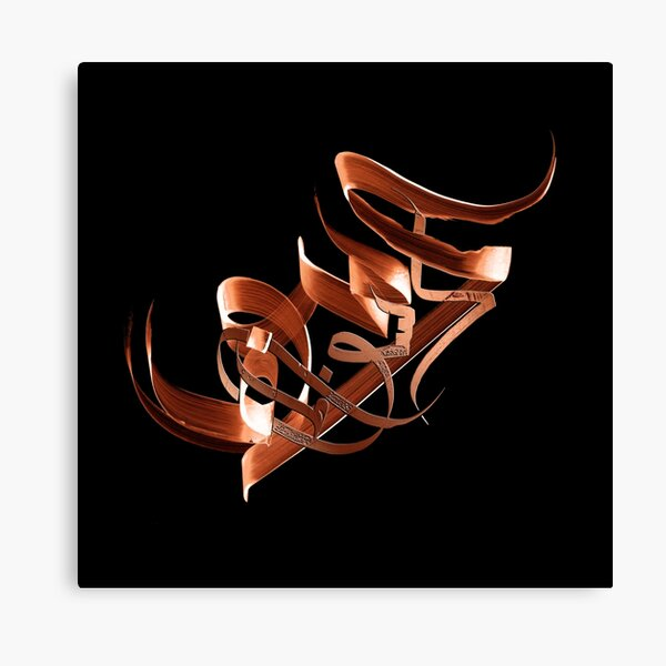 """Eclipse"" (Arabic) Canvas Print"