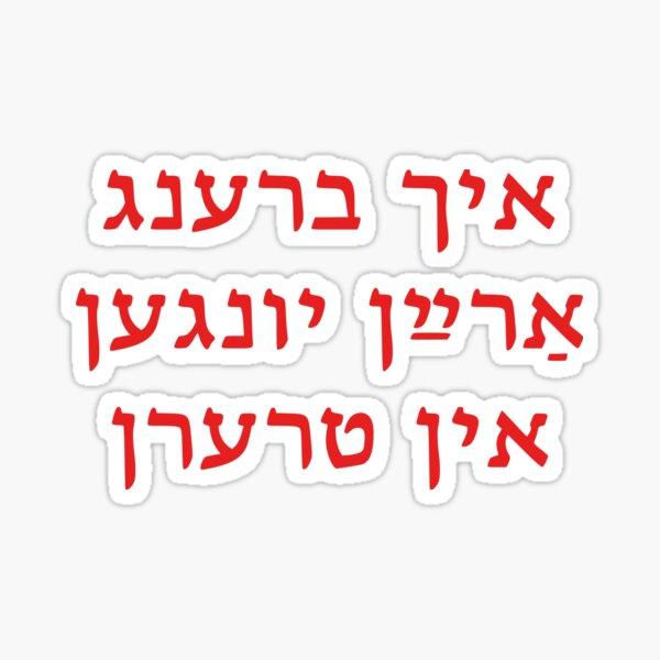 I Reduce Boys To Tears (Yiddish) Sticker