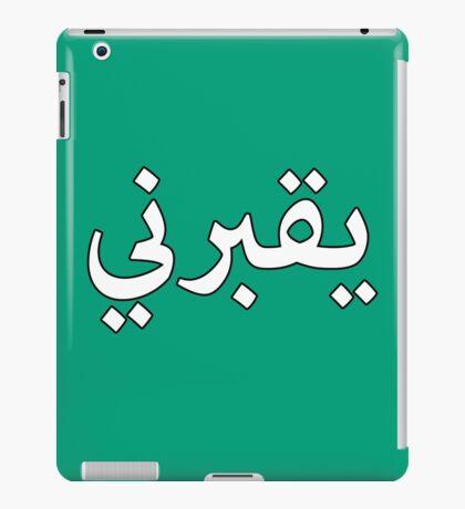 يقبرني  (Ya'aburnee) iPad Case/Skin