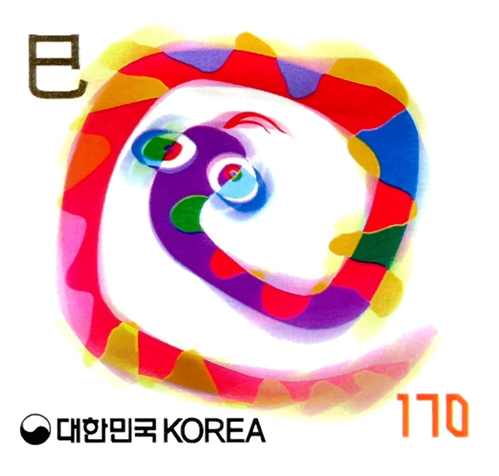 2000 Korea Year of the Snake Postage Stamp by retrographics