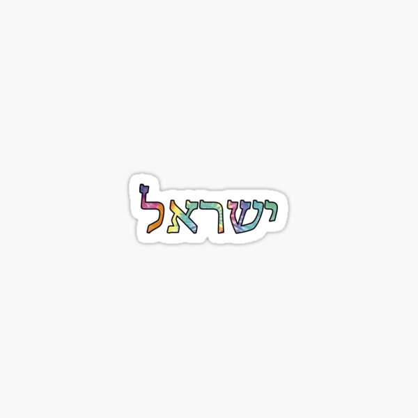 israel in hebrew Sticker