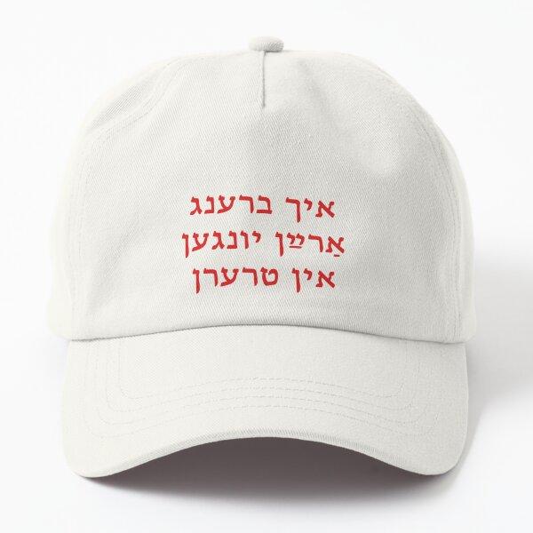 I Reduce Boys To Tears (Yiddish) Dad Hat