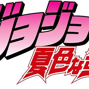 Jojo's Bizzare Adventure - Japanese Logo by BoringSoda