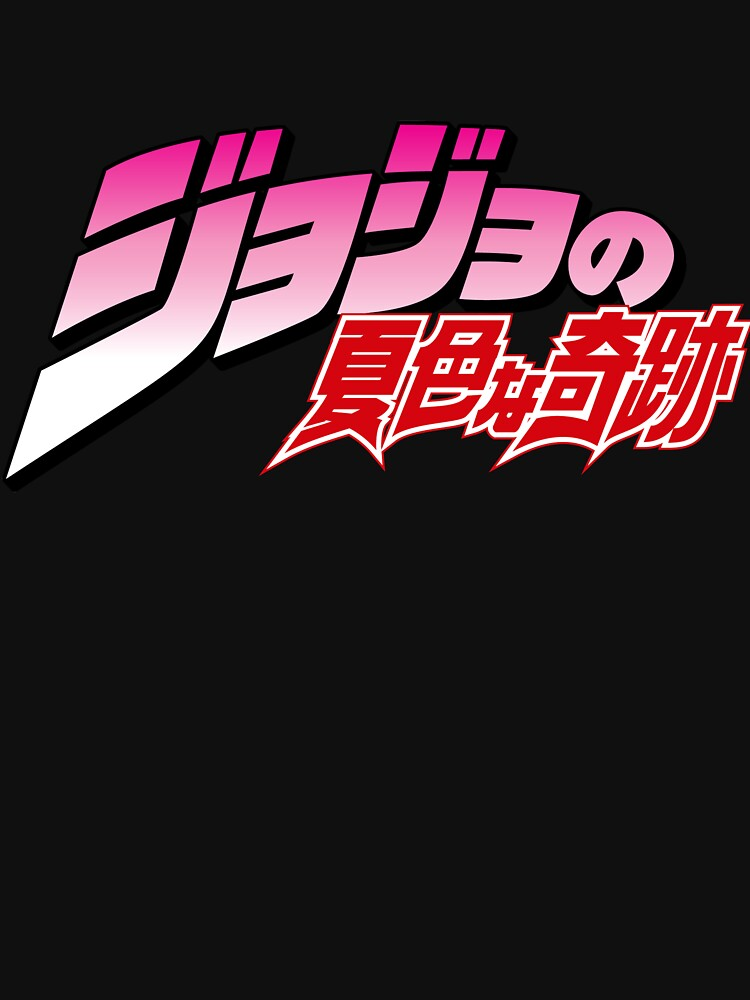 Jojo's Bizzare Adventure - Japanese Logo | Unisex T-Shirt