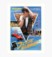 Japanese Ferris Bueller's Day Off Art Print