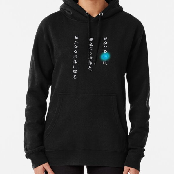 A Sound Soul Pullover Hoodie