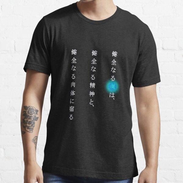 A Sound Soul Essential T-Shirt